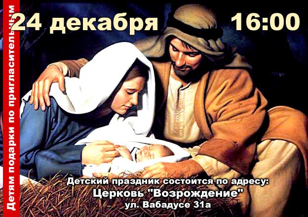 Christmas_2014_NJ