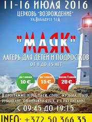 Лагерь «Маяк»